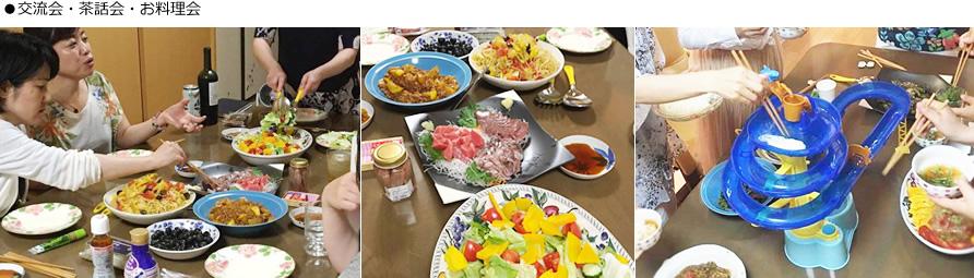 交流会・茶話会・お料理会