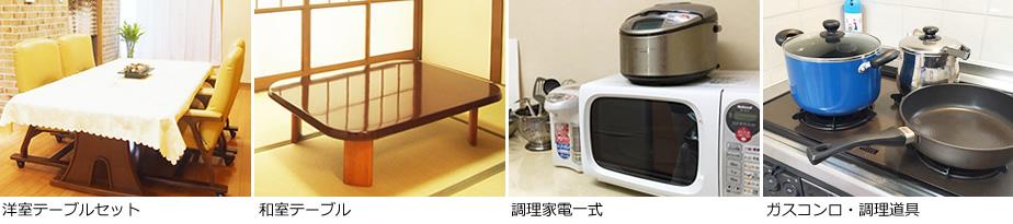 テーブル・調理家電一式・ガスコンロ・調理道具