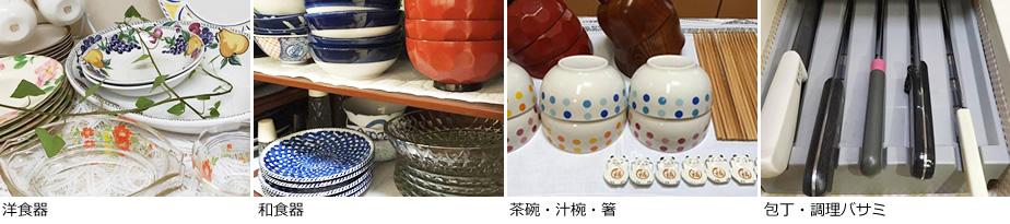 洋食器・和食器・茶碗・汁椀・箸・包丁・調理バサミ