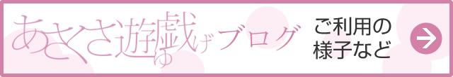 浅草遊戯ブログ