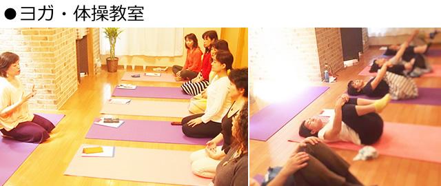 ヨガ・体操教室
