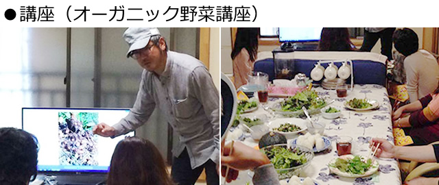 講座(オーガニック野菜講座)