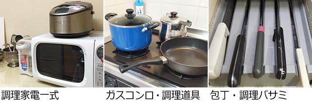 ・調理家電一式・ガスコンロ・調理道具・包丁・調理バサミ