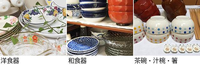 洋食器・和食器・茶碗・汁椀・箸