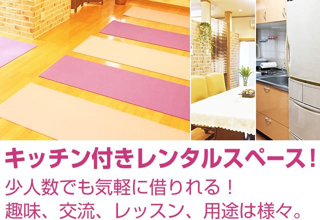 浅草遊戯 あさくさゆげ キッチン付きレンタルスペース! 少人数でも気軽に借りれる! 趣味、交流、レッスン、用途は様々!