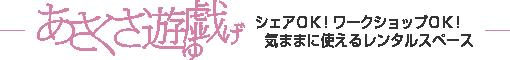レンタルスペース浅草遊戯(あさくさゆげ)