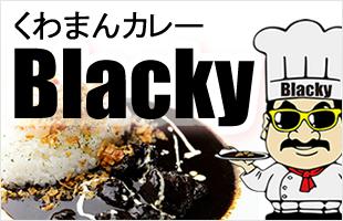 くわまんカレー Blackyのイメージ